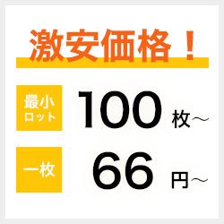 激安価格最小ロット100枚~一枚2円~